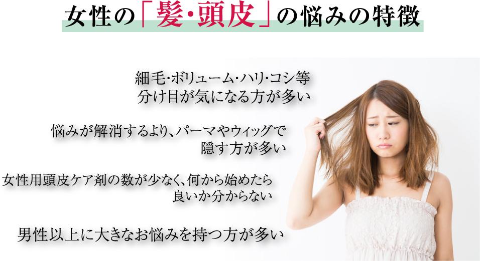 女性の「髪・頭皮」の悩みの特徴