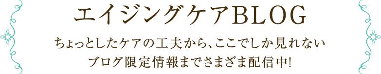 """""""エイジングケアBLOG"""