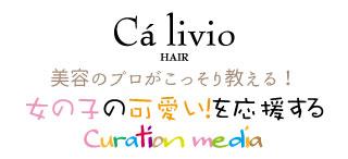 Ca livio[カリビオ]は神戸にある[ヘア・ネイル・アイラッシュ] の専門店がコラボレーションしたトータルビューティーサロンです。 » 忙しい毎日に負けない!短時間で出来る美容法◎